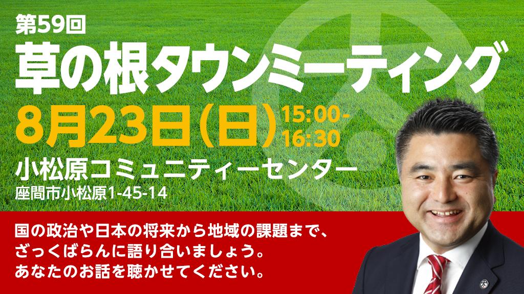 第58回「草の根タウンミーティング」2020年8月23日(日)15:00~16:30 会場:小松原コミュニティーセンター(座間市小松原1-45-14) 国の政治や日本の将来から地域の課題まで、ざっくばらんに語り合いましょう。あなたのお話を聴かせてください。