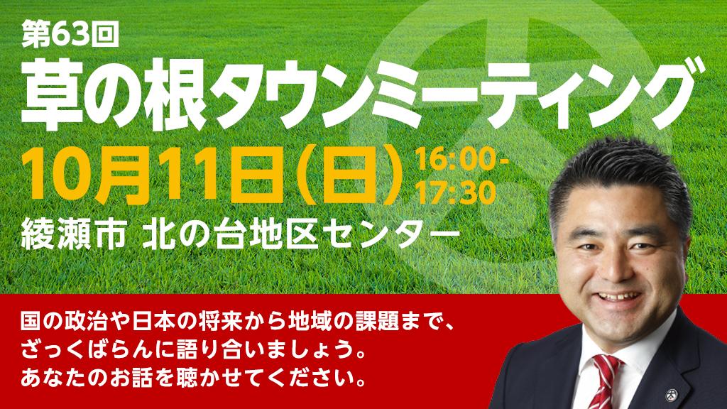 第63回「草の根タウンミーティング」2020年10月11日(日)16:00~17:30 会場:綾瀬市北の台地区センター 国の政治や日本の将来から地域の課題まで、ざっくばらんに語り合いましょう。あなたのお話を聴かせてください。
