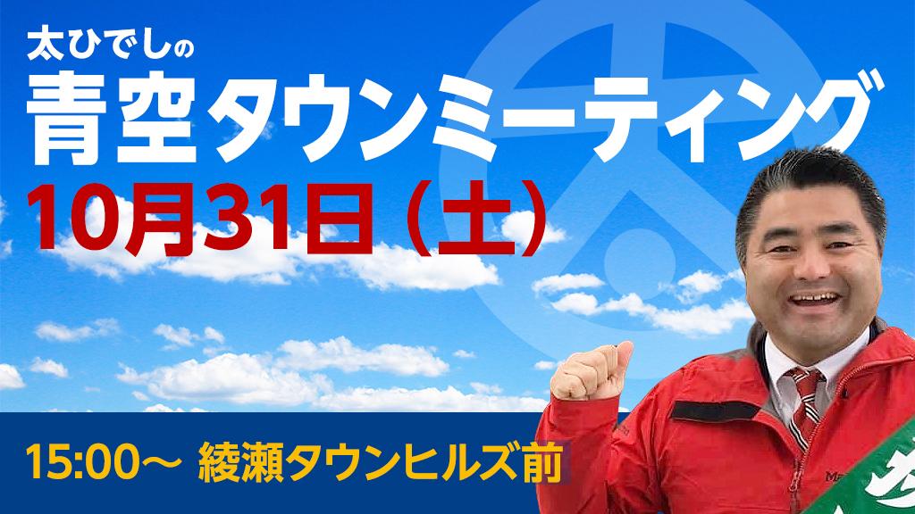 2020年10月31日(土)、青空タウンミーティングを、15:00~綾瀬タウンヒルズで開催いたします。