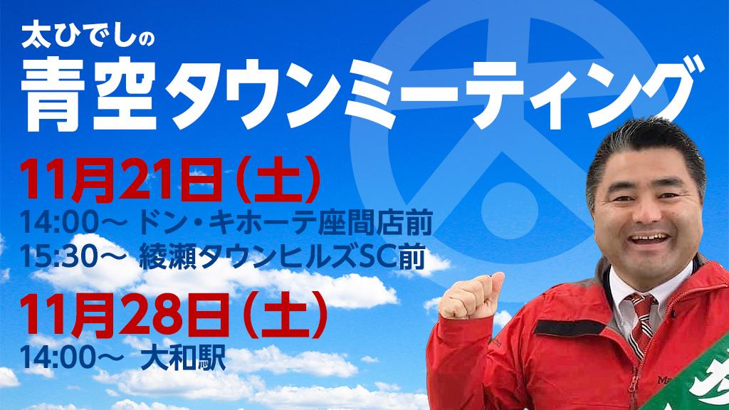 青空タウンミーティングを、11月21日(土)14時~ドン・キホーテ座間店前、15:30~@綾瀬タウンヒルズSC前で、11月28日(土)14時~大和駅で開催いたします。