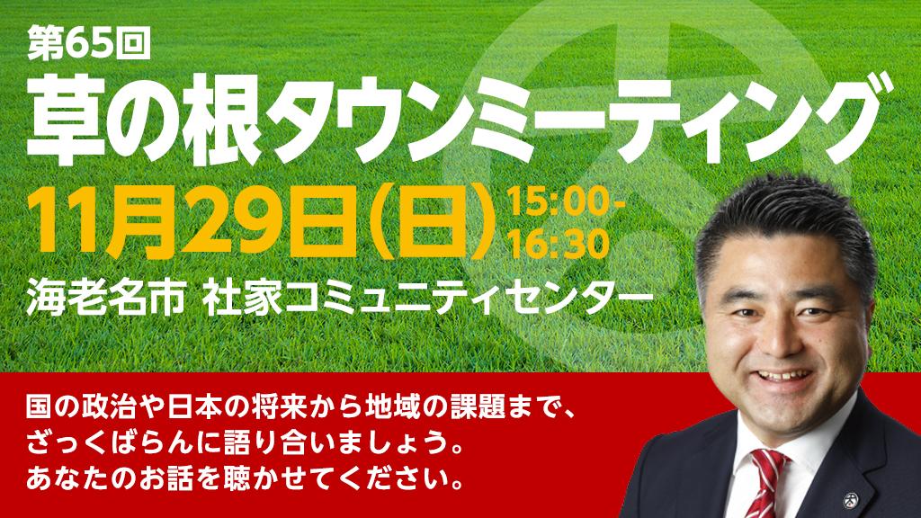 第65回「草の根タウンミーティング」2020年11月19日(日)15:00~16:30 会場:海老名市 杜家コミュニティーセンター 国の政治や日本の将来から地域の課題まで、ざっくばらんに語り合いましょう。あなたのお話を聴かせてください。