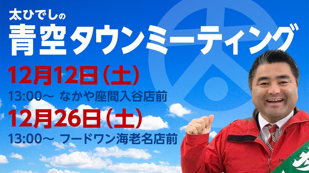 青空タウンミーティングを、12月12日(土)13時~なかや座間入谷店前で、12月26日(土)13時~フードワン海老名店前で開催いたします。