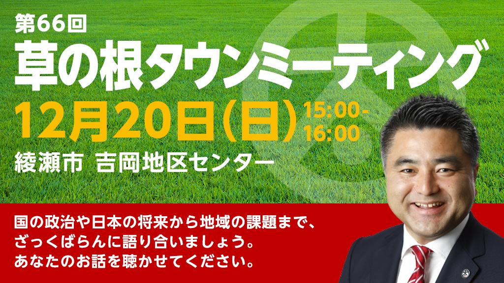 第66回「草の根タウンミーティング」2020年12月20日(日)15:00~16:00 会場:綾瀬市 吉岡地区センター 国の政治や日本の将来から地域の課題まで、ざっくばらんに語り合いましょう。あなたのお話を聴かせてください。