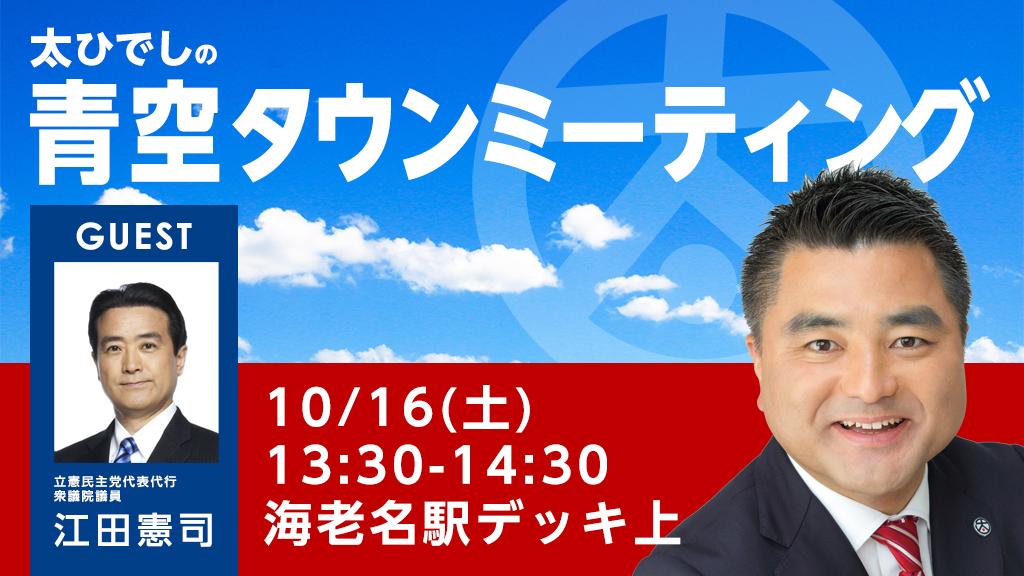 10月16日(土)立憲民主党代表代行 衆議院議員 江田憲司氏をゲストに迎え、青空タウンミーティングを海老名駅デッキ上で実施いたします。